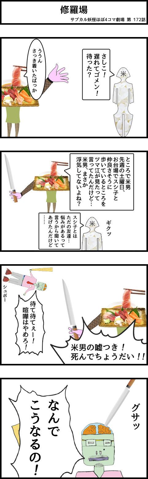 サブカル妖怪ほぼ4コマ劇場-172話 修羅場