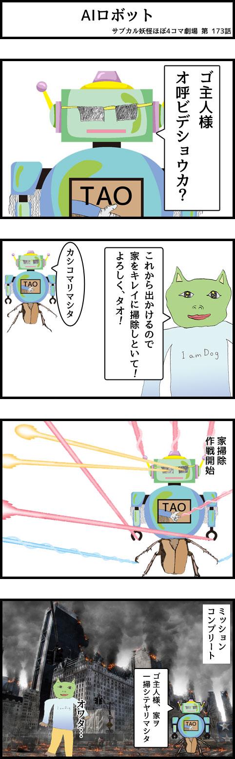 サブカル妖怪ほぼ4コマ劇場-173話 AIロボット