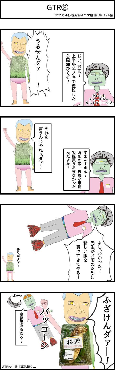 サブカル妖怪ほぼ4コマ劇場-174話 GTR②