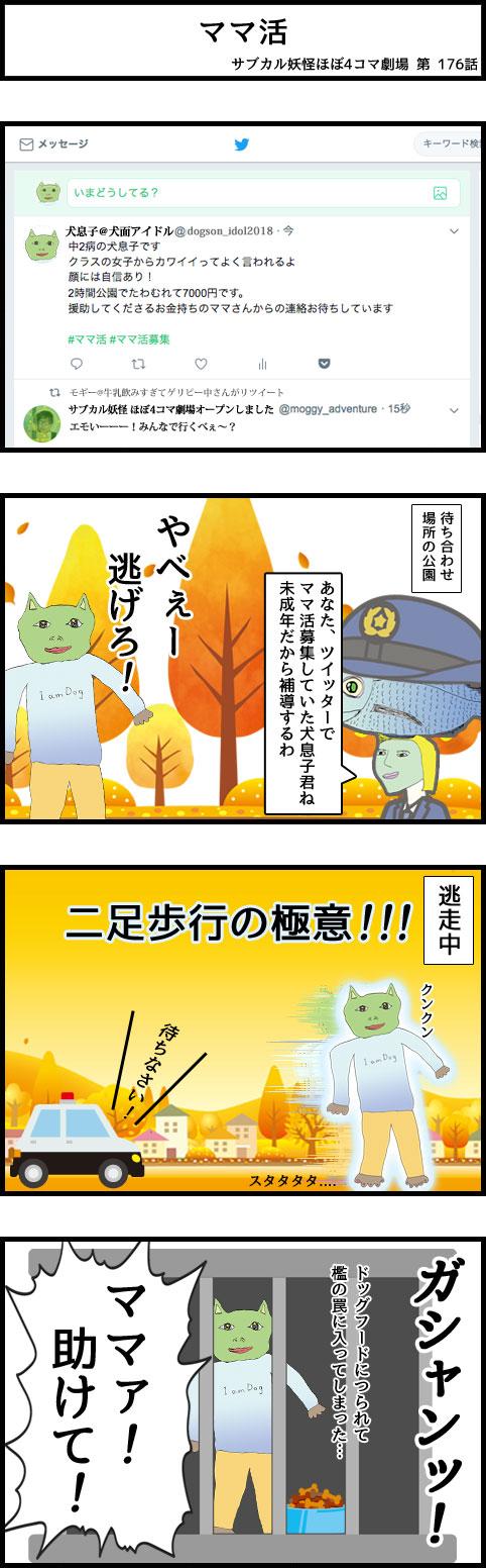 サブカル妖怪ほぼ4コマ劇場-176話 ママ活