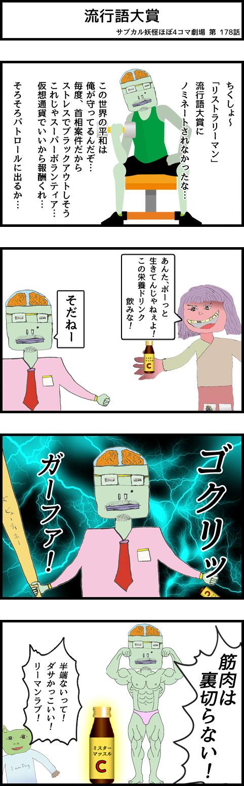サブカル妖怪ほぼ4コマ劇場-178話 流行語大賞