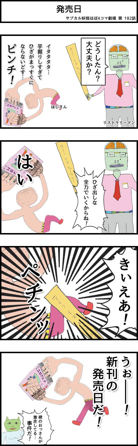 サブカル妖怪ほぼ4コマ劇場-182話 発売日