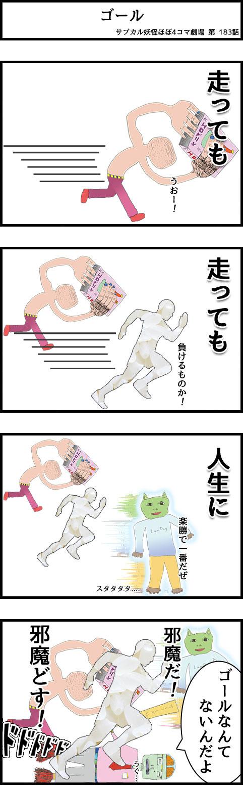 サブカル妖怪ほぼ4コマ劇場-183話 ゴール