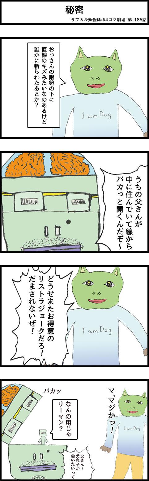 サブカル妖怪ほぼ4コマ劇場-186話 秘密