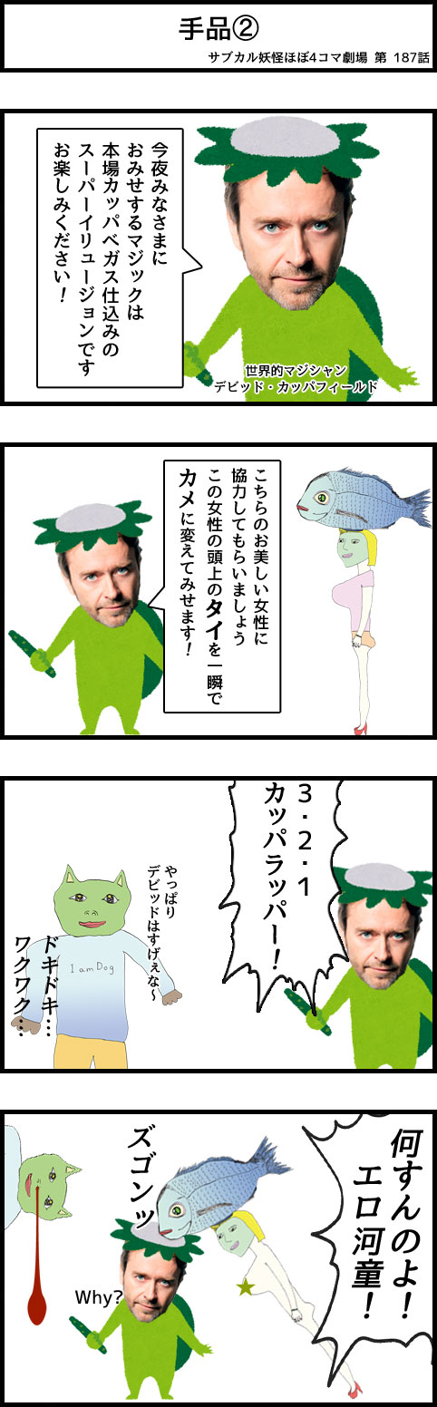 サブカル妖怪ほぼ4コマ劇場-187話 手品