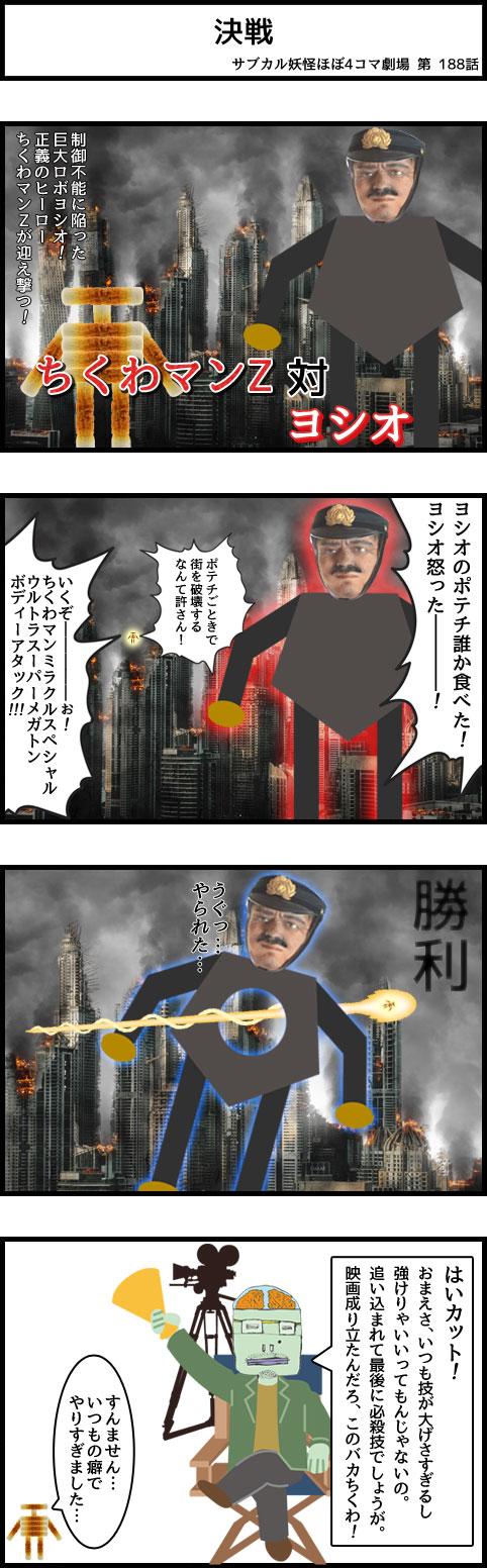 サブカル妖怪ほぼ4コマ劇場-188話 決戦