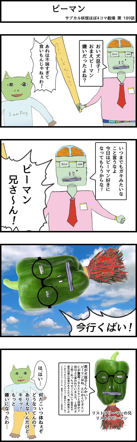 サブカル妖怪ほぼ4コマ劇場-189話 ピーマン