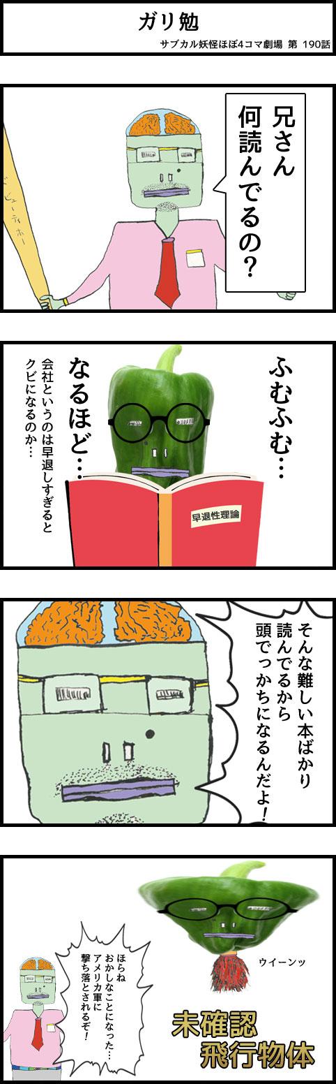 サブカル妖怪ほぼ4コマ劇場-190話 ガリ勉