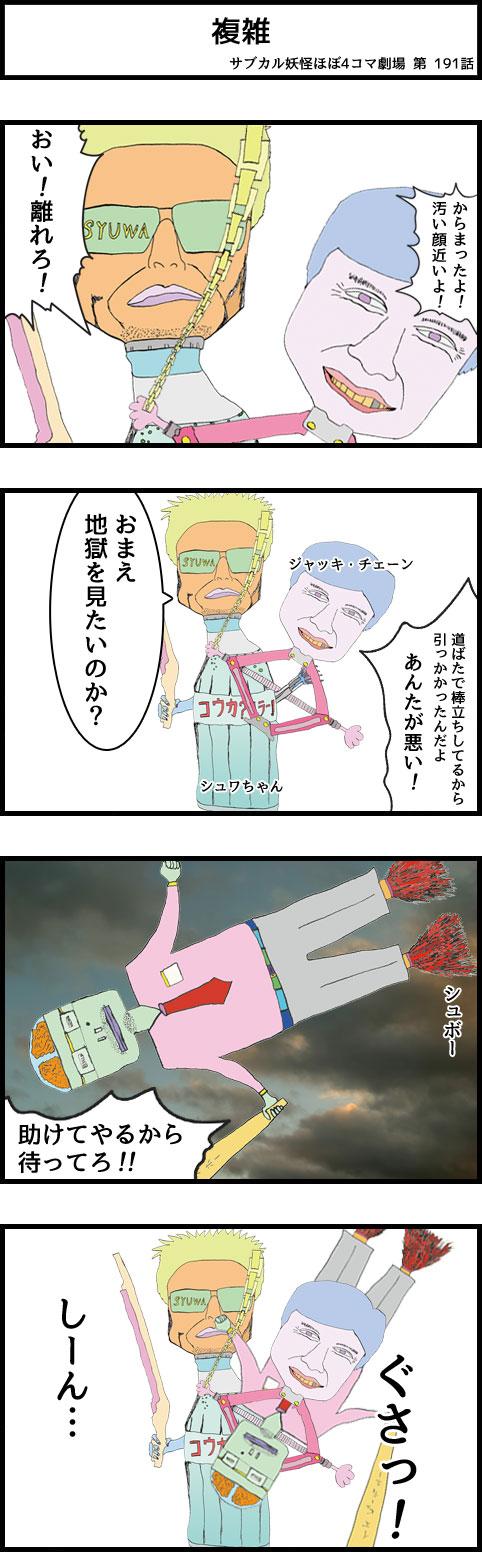 サブカル妖怪ほぼ4コマ劇場-191話 複雑