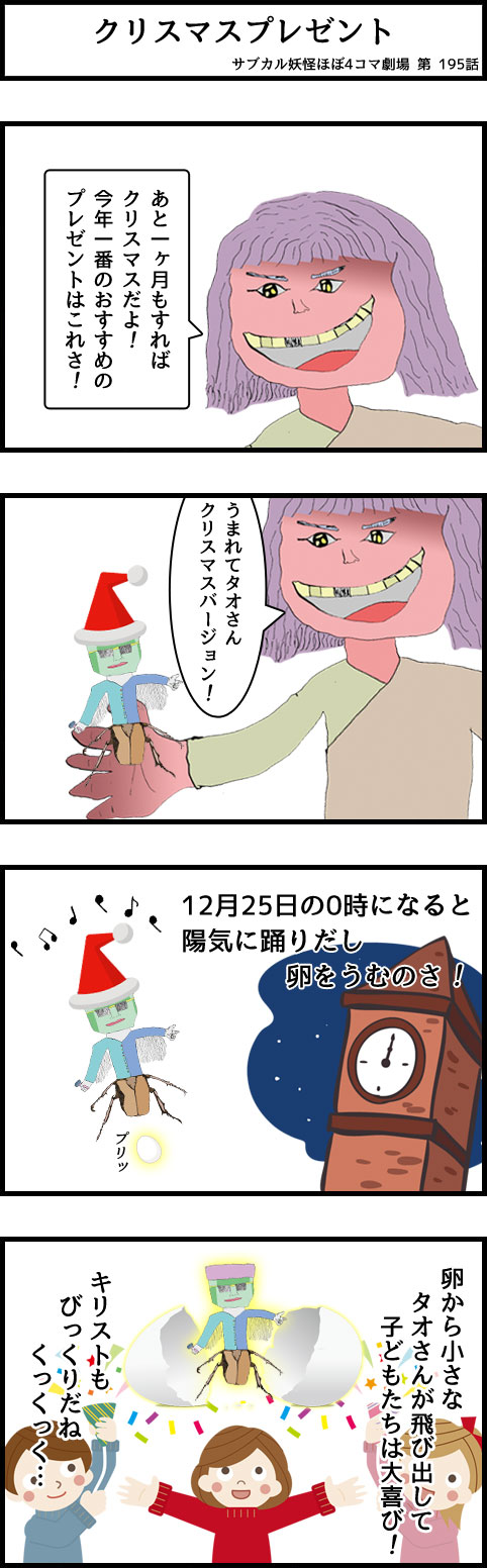 サブカル妖怪ほぼ4コマ劇場-195話 クリスマスプレゼント