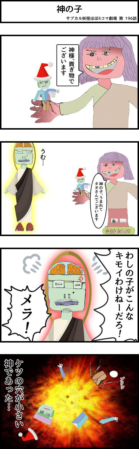 サブカル妖怪ほぼ4コマ劇場-196話 神の子