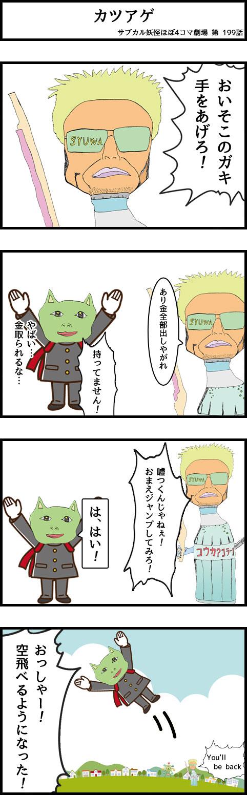 サブカル妖怪ほぼ4コマ劇場-199話 カツアゲ