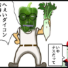サブカル妖怪ほぼ4コマ劇場-228話アイキャッチ