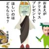 サブカル妖怪ほぼ4コマ劇場-209話アイキャッチ