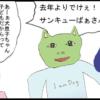 サブカル妖怪ほぼ4コマ劇場-205話アイキャッチ
