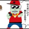 サブカル妖怪ほぼ4コマ劇場-224話アイキャッチ