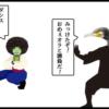 サブカル妖怪ほぼ4コマ劇場-218話アイキャッチ