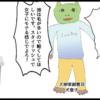 サブカル妖怪ほぼ4コマ劇場-212話アイキャッチ