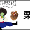 サブカル妖怪ほぼ4コマ劇場-226話アイキャッチ