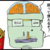 サブカル妖怪ほぼ4コマ劇場-229話アイキャッチ