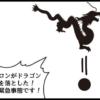 サブカル妖怪ほぼ4コマ劇場-217話アイキャッチ