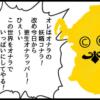 サブカル妖怪ほぼ4コマ劇場-220話アイキャッチ