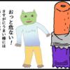 サブカル妖怪ほぼ4コマ劇場-208話アイキャッチ