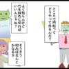 サブカル妖怪ほぼ4コマ劇場-231話アイキャッチ