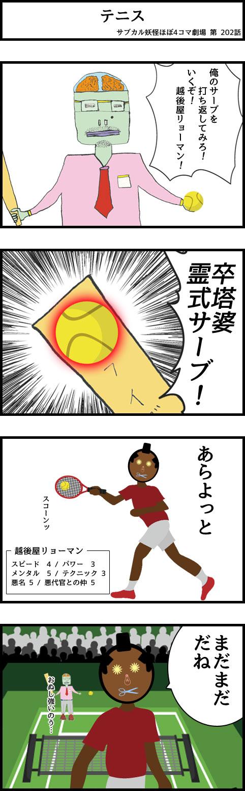 サブカル妖怪ほぼ4コマ劇場-202話 テニス
