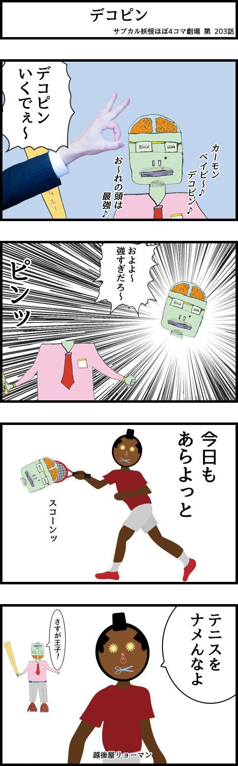 サブカル妖怪ほぼ4コマ劇場-203話 デコピン