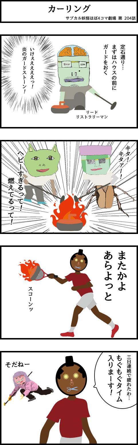 サブカル妖怪ほぼ4コマ劇場-204話 カーリング