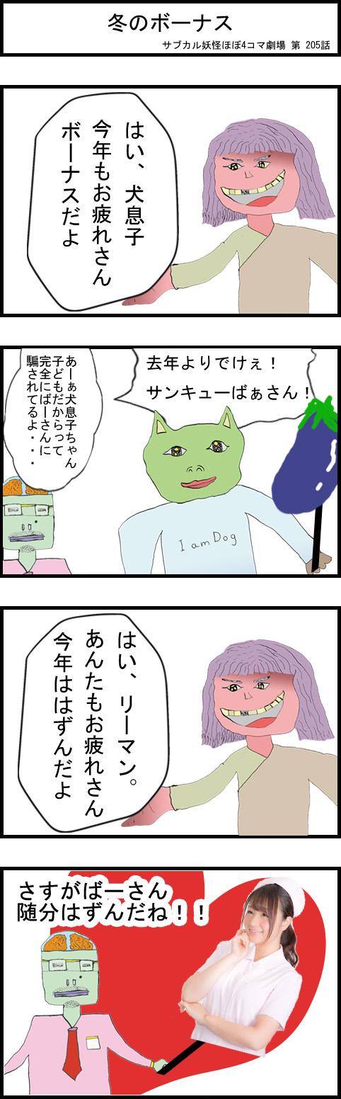 サブカル妖怪ほぼ4コマ劇場-205話 冬のボーナス