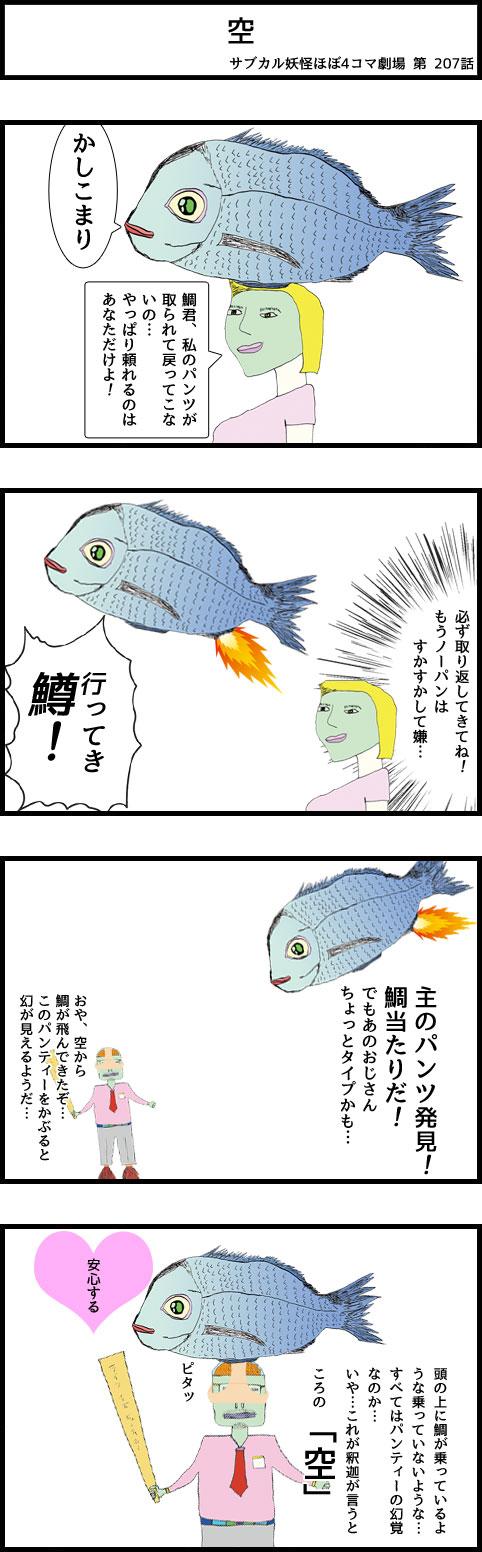 サブカル妖怪ほぼ4コマ劇場-207話 空