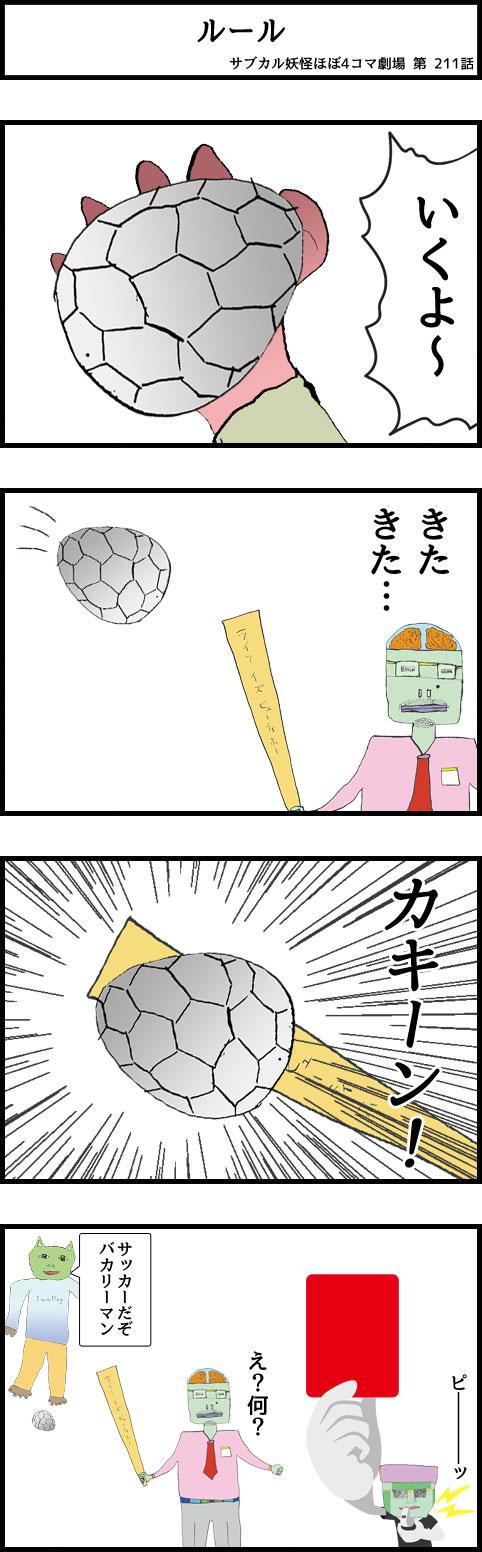 サブカル妖怪ほぼ4コマ劇場-211話 ルール