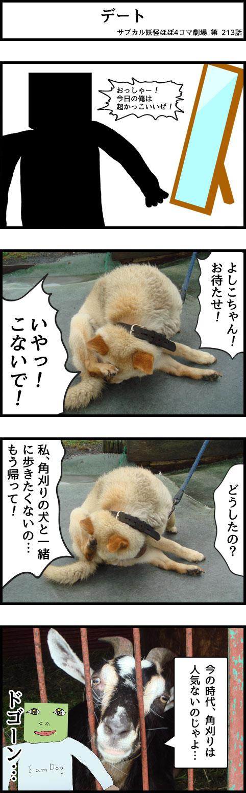 サブカル妖怪ほぼ4コマ劇場-213話 デート