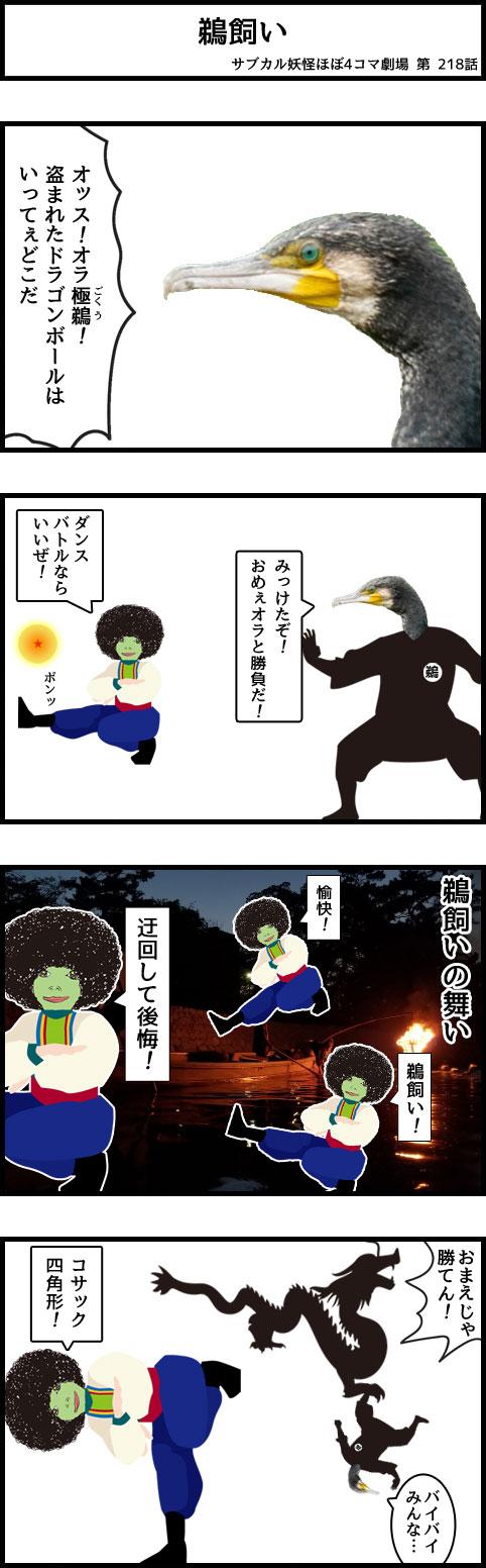 サブカル妖怪ほぼ4コマ劇場-218話 鵜飼い