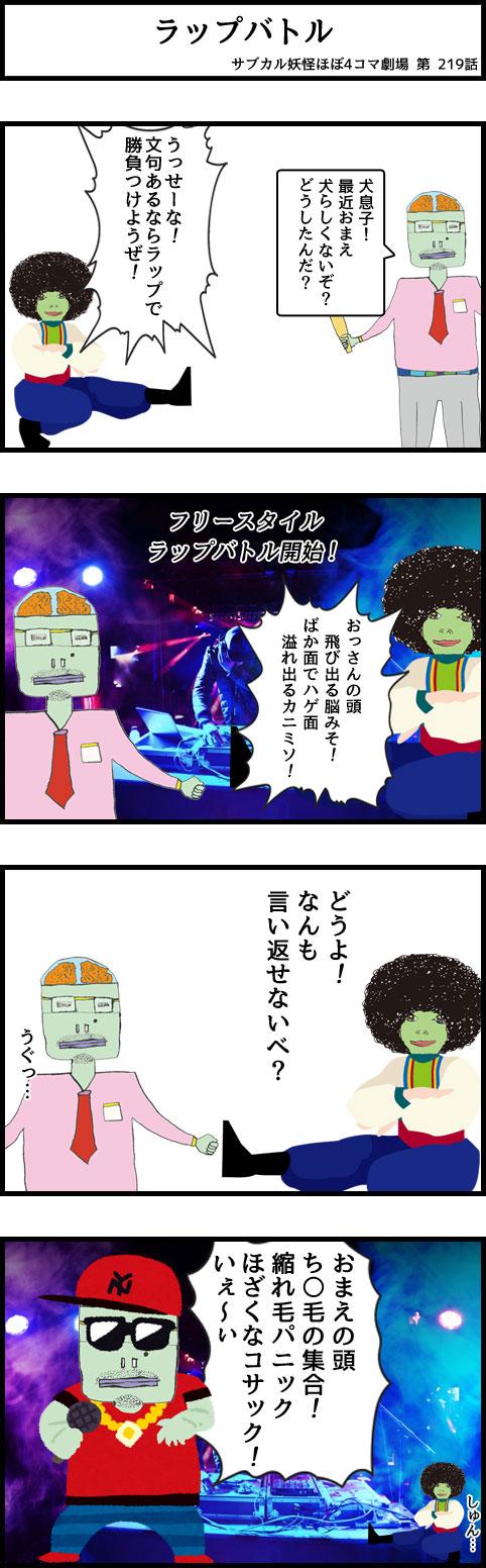 サブカル妖怪ほぼ4コマ劇場-219話 ラップバトル