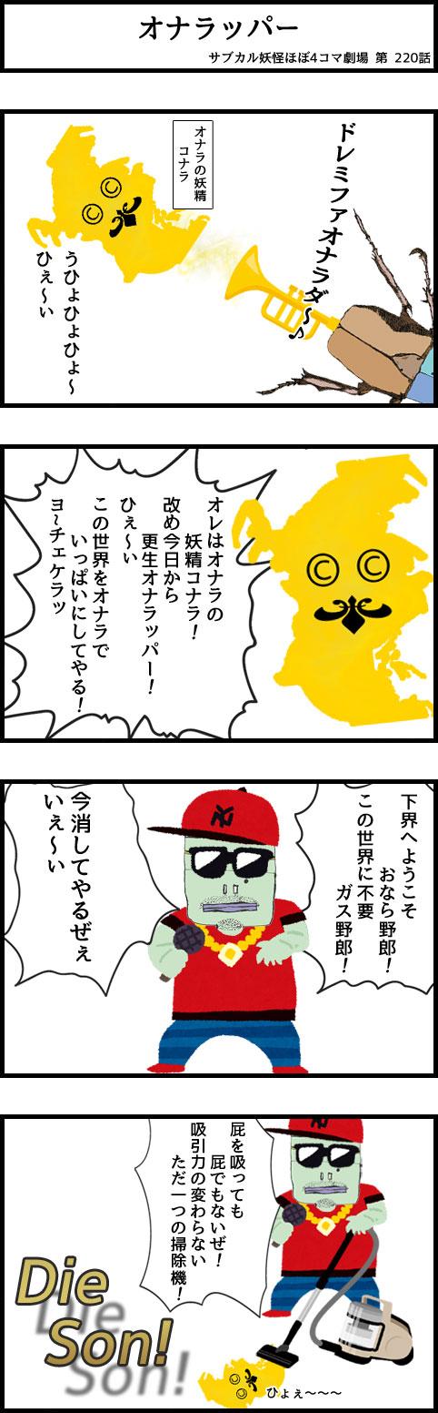 サブカル妖怪ほぼ4コマ劇場-220話 オナラッパー