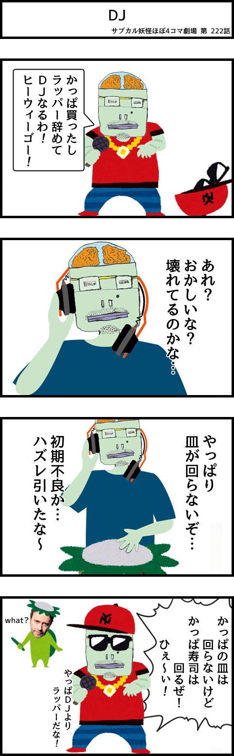サブカル妖怪ほぼ4コマ劇場-222話 DJ