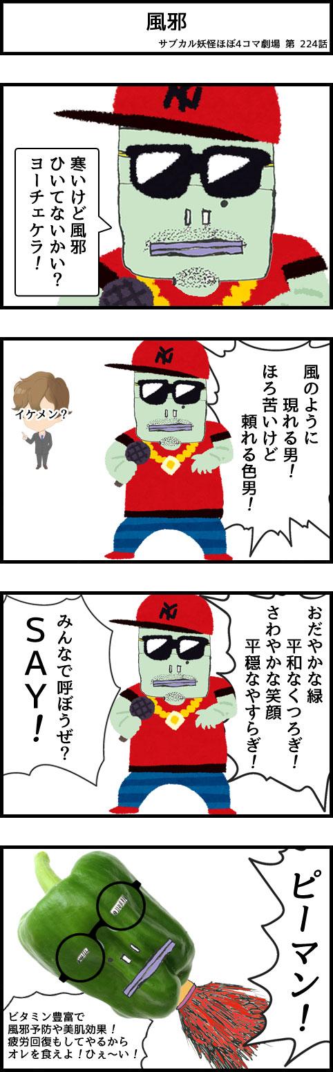 サブカル妖怪ほぼ4コマ劇場-224話 風邪