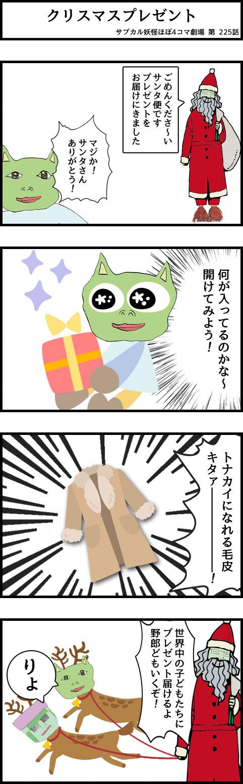 サブカル妖怪ほぼ4コマ劇場-225話 クリスマスプレゼント