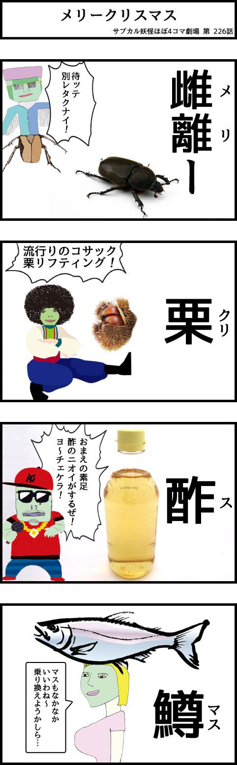 サブカル妖怪ほぼ4コマ劇場-226話 メリークリスマス