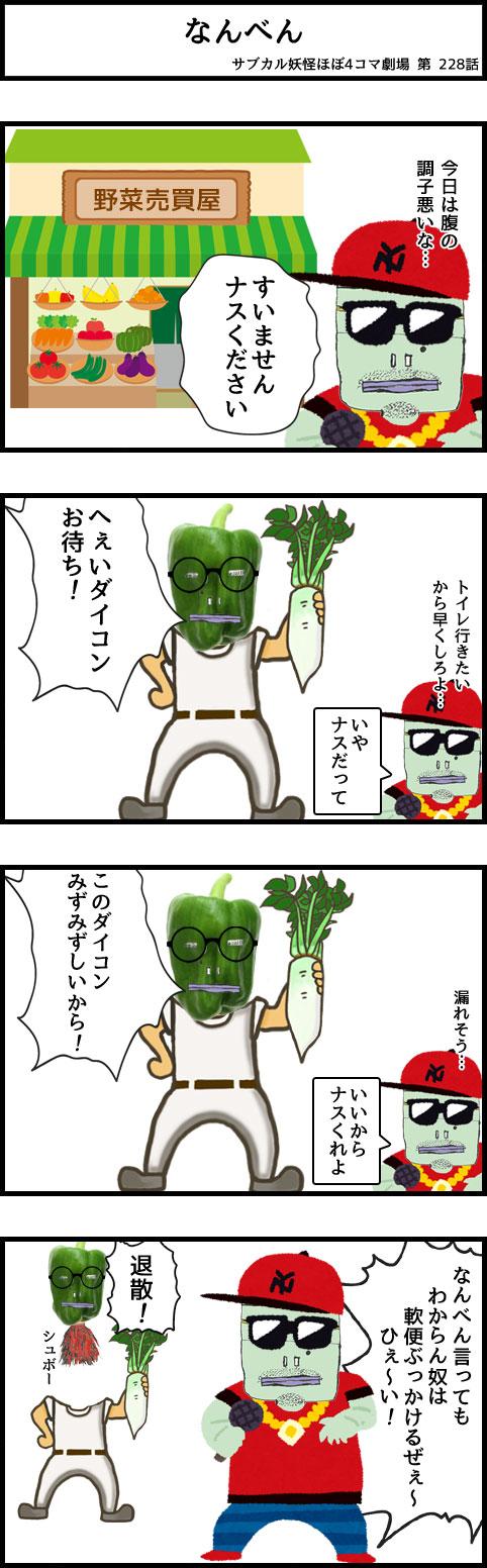 サブカル妖怪ほぼ4コマ劇場-228話 なんべん