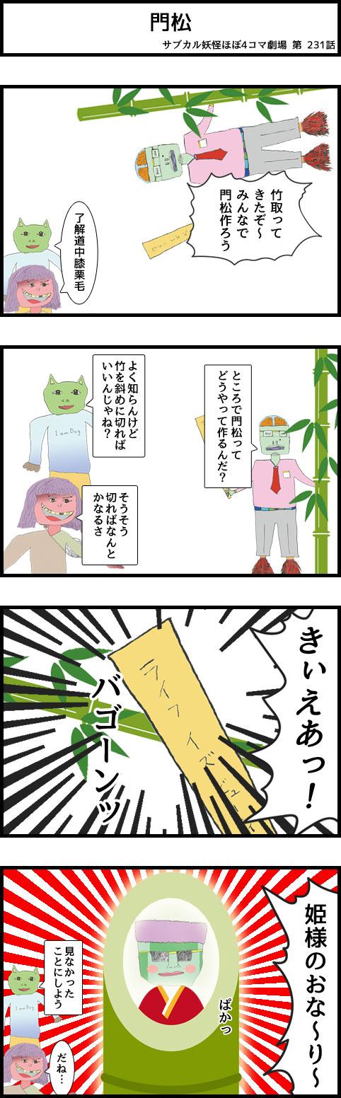 サブカル妖怪ほぼ4コマ劇場-231話 門松