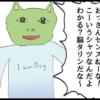 サブカル妖怪ほぼ4コマ劇場-241話アイキャッチ