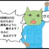 サブカル妖怪ほぼ4コマ劇場-256話アイキャッチ