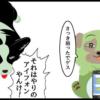 サブカル妖怪ほぼ4コマ劇場-261話アイキャッチ