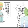 サブカル妖怪ほぼ4コマ劇場-253話アイキャッチ