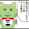 サブカル妖怪ほぼ4コマ劇場-247話アイキャッチ