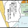 サブカル妖怪ほぼ4コマ劇場-242話アイキャッチ